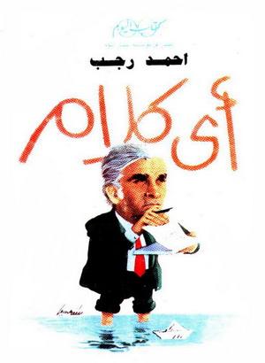 صورة كتاب أى كلام – أحمد رجب
