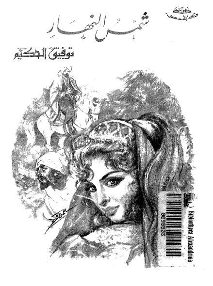 صورة كتاب شمس النهار – توفيق الحكيم