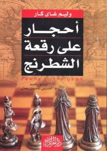 تحميل كتاب كتاب أحجار على رقعة الشطرنج - وليام كار لـِ: وليام كار