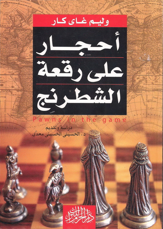 صورة كتاب أحجار على رقعة الشطرنج – وليام كار