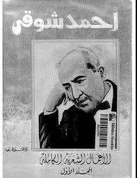 صورة كتاب الأعمال الشعرية الكاملة المجلد الأول – أحمد شوقى