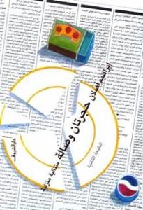 تحميل كتاب كتاب حجرتان وصالة - إبراهيم أصلان لـِ: إبراهيم أصلان