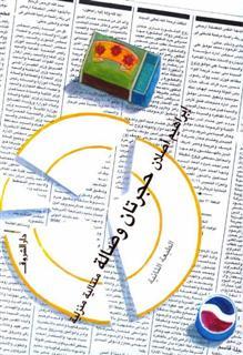 صورة كتاب حجرتان وصالة – إبراهيم أصلان