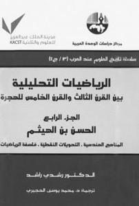 تحميل كتاب كتاب الرياضيات التحليلية بين القرن الثالث والقرن الخامس للهجرة ج2 - د. رشدى راشد لـِ: د. رشدى راشد