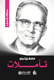 صورة كتاب تأملات – مالك بن نبى
