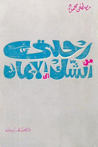 صورة كتاب رحلتي من الشك إلى الإيمان – مصطفي محمود