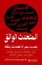 تحميل كتاب كتاب المتحدث الواثق - هاريسون موثارت لـِ: هاريسون موثارت