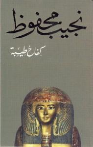 تحميل كتاب رواية كفاح طيبة - نجيب محفوظ لـِ: نجيب محفوظ