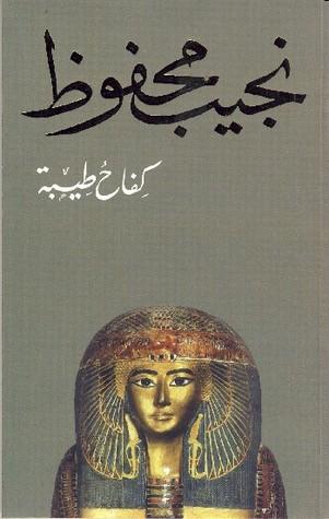 صورة رواية كفاح طيبة – نجيب محفوظ
