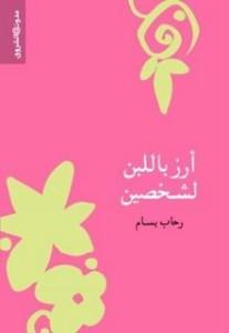 تحميل كتاب كتاب أرز بلبن لشخصين - رحاب بسام لـِ: رحاب بسام