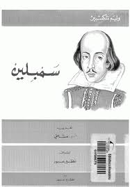 Photo of مسرحية سمبلين – وليم شكسبير