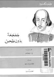 Photo of مسرحية جعجعة دون طحن – وليم شكسبير
