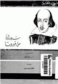 صورة مسرحية سيدان من فيرونا – وليم شكسبير