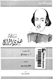 صورة مسرحية ثنائية هنرى الرابع – وليم شكسبير