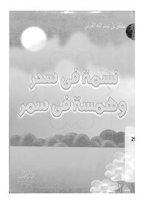 صورة كتاب نسمة فى سحر وهمسة فى سمر – عائض القرني