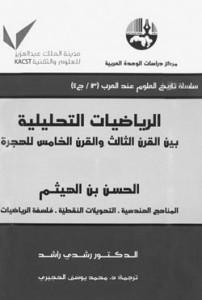 تحميل كتاب كتاب الرياضيات التحليلية بين القرن الثالث والقرن الخامس للهجرة ج1 - د. رشدى راشد لـِ: د. رشدى راشد