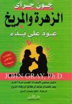 تحميل كتاب كتاب الزهرة والمريخ عود على بدء - جون جراى لـِ: جون جراى