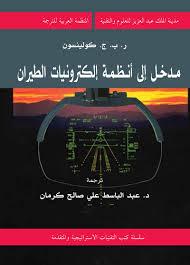 تحميل كتاب كتاب مدخل إلى أنظمة إلكترونيات الطيران - ر. ب. ج. كولينسون لـِ: ر. ب. ج. كولينسون