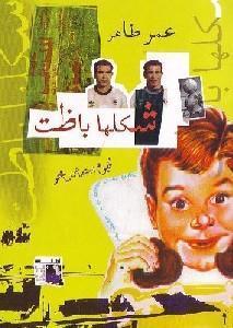 صورة كتاب شكلها باظت – عمر طاهر