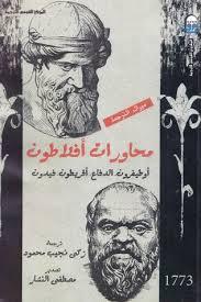 صورة كتاب محاورات أفلاطون – زكي نجيب محمود