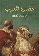 صورة كتاب حضارة العرب – غوستاف لوبون