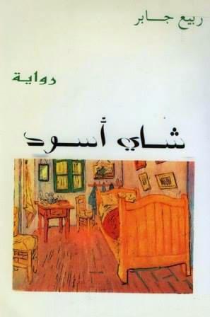 صورة رواية شاى أسود – ربيع الجابر