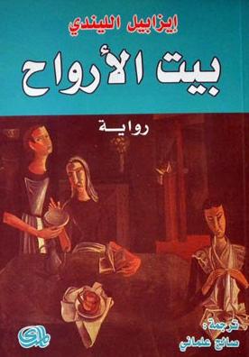 صورة رواية بيت الأرواح – إيزابيل الليندى
