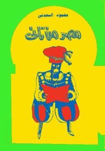 تحميل كتاب كتاب مصر من تانى - محمود السعدنى لـِ: محمود السعدنى