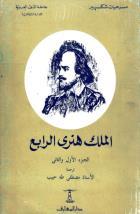تحميل كتاب مسرحية الملك هنرى الرابع - وليم شكسبير لـِ: وليم شكسبير