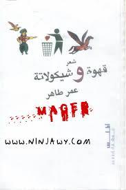 صورة كتاب قهوة وشيكولاتة – عمر طاهر