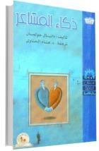تحميل كتاب كتاب ذكاء المشاعر - دانيال جومان لـِ: دانيال جومان