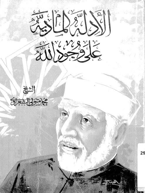 صورة كتاب الأدلة المادية على وجود الله – محمد متولى الشعراوى