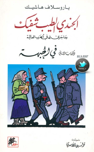 صورة رواية الجندي الطيب شفيك وما جرى له في الحرب العالمية (الكتاب الثاني في الجبهة) – ياروسلاف هاشيك