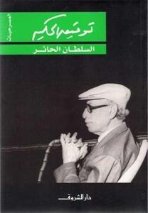 صورة كتاب السلطان الحائر – توفيق الحكيم