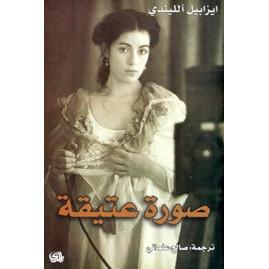 تحميل كتاب رواية صورة عتيقة - إيزابيل الليندي لـِ: إيزابيل الليندي