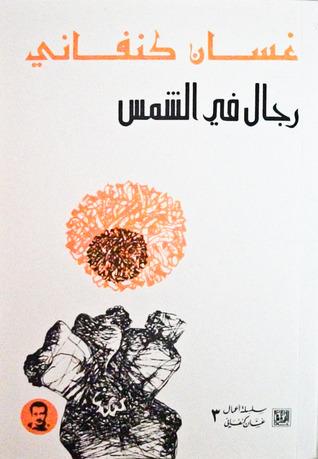 صورة رواية رجال في الشمس – غسان كنفاني