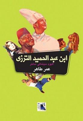 صورة كتاب ابن عبد الحميد الترزي – عمر طاهر