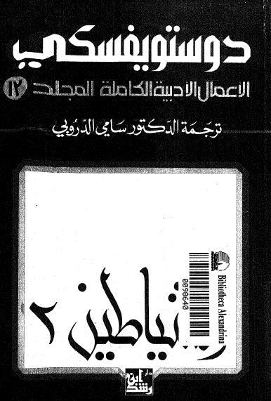 Photo of الأعمال الكاملة – دوستويفسكي – المجلد الثالث عشر – الشياطين 2