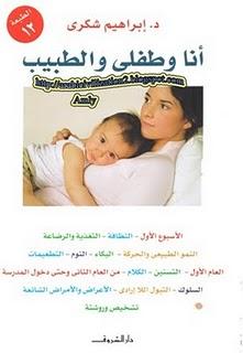 صورة كتاب أنا و طفلي والطبيب – إبراهيم شكرى