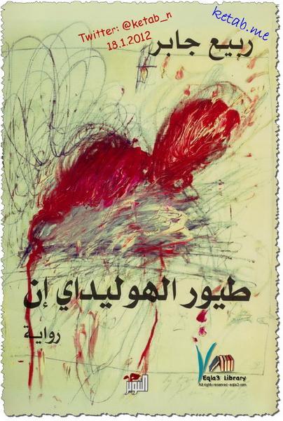صورة رواية طيور الهوليداى إن – ربيع الجابر