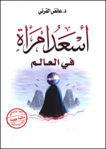 تحميل كتاب كتاب أسعد امرأة في العالم - عائض القرني لـِ: عائض القرني