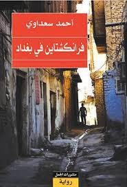 صورة رواية فرنكشتاين في بغداد – أحمد سعداوى