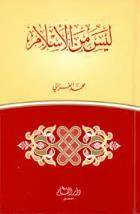 تحميل كتاب كتاب ليس من الإسلام - محمد الغزالى لـِ: محمد الغزالى