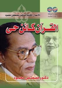 تحميل كتاب كتاب القرآن كائن حى - مضطفى محمود لـِ: مضطفى محمود