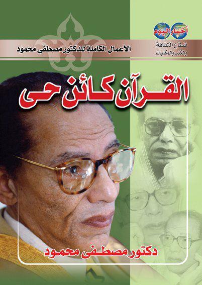 صورة كتاب القرآن كائن حى – مضطفى محمود