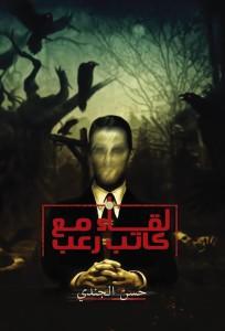 تحميل كتاب رواية لقاء مع كاتب رعب - حسن الجندى لـِ: حسن الجندى