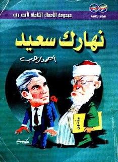 صورة كتاب نهارك سعيد – أحمد رجب