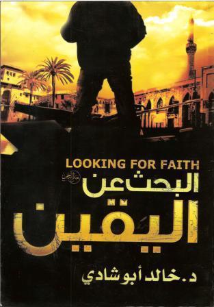 صورة كتاب رحلة البحث عن اليقين – خالد أبو شادى