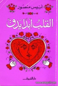 تحميل كتاب رواية القلب أبدا يدق - أنيس منصور لـِ: أنيس منصور