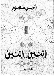 تحميل كتاب كتاب إتنين إتنين - أنيس منصور لـِ: أنيس منصور